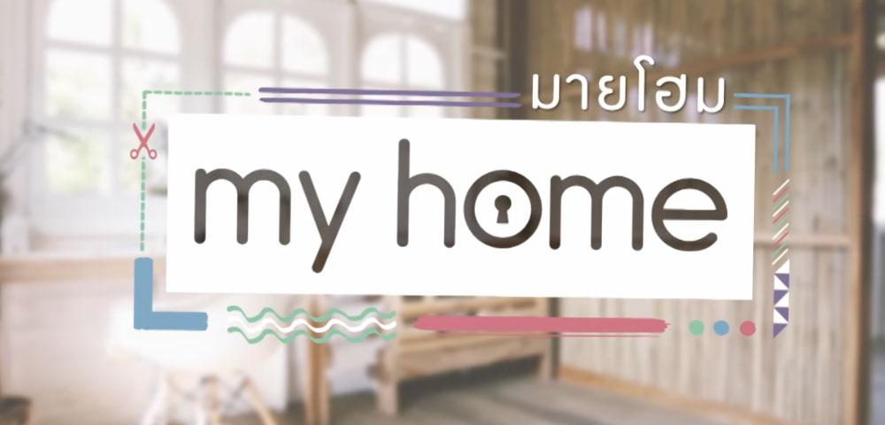 มายโฮม (My Home)