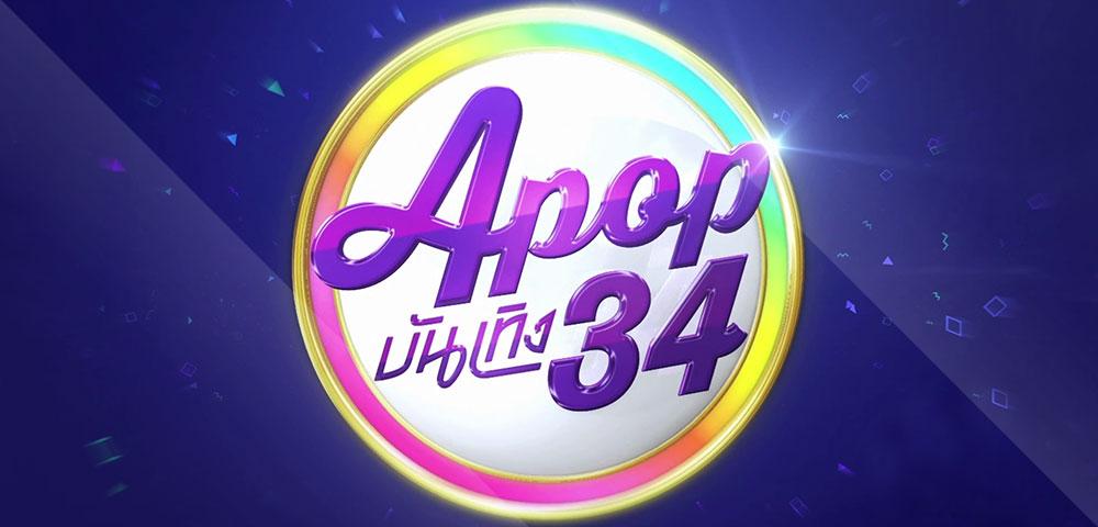 A POP บันเทิง 34