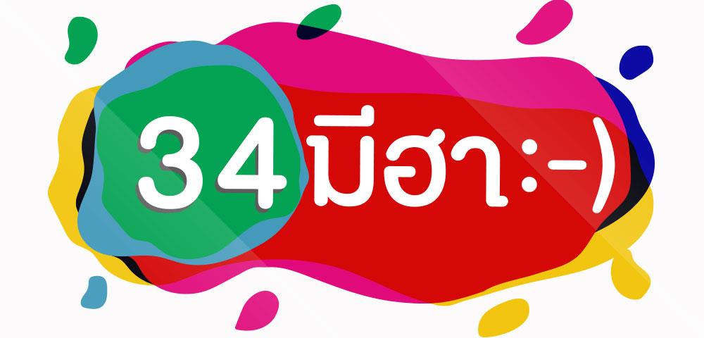 34 มีฮา (LOL)