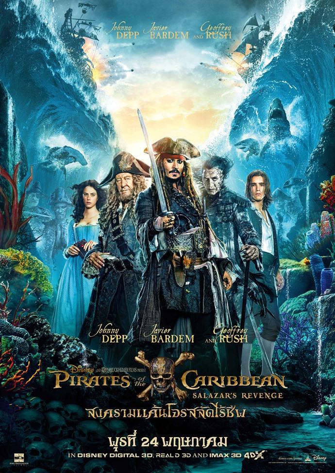 แฟนโจรสลัดเตรียมยาแก้เมาเรือ! Pirates of the Caribbean 5 เตรียมเข้าฉาย 24 พ.ค.นี้!