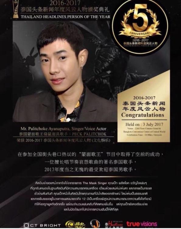 เป๊ก รับรางวัลงาน Thailand Headlines Person of the Year Awards 2016-2017