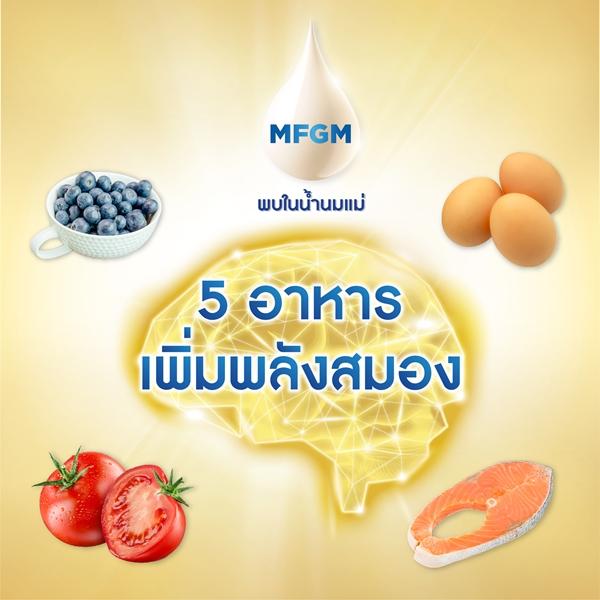 5 อาหารเพิ่มพลังสมอง