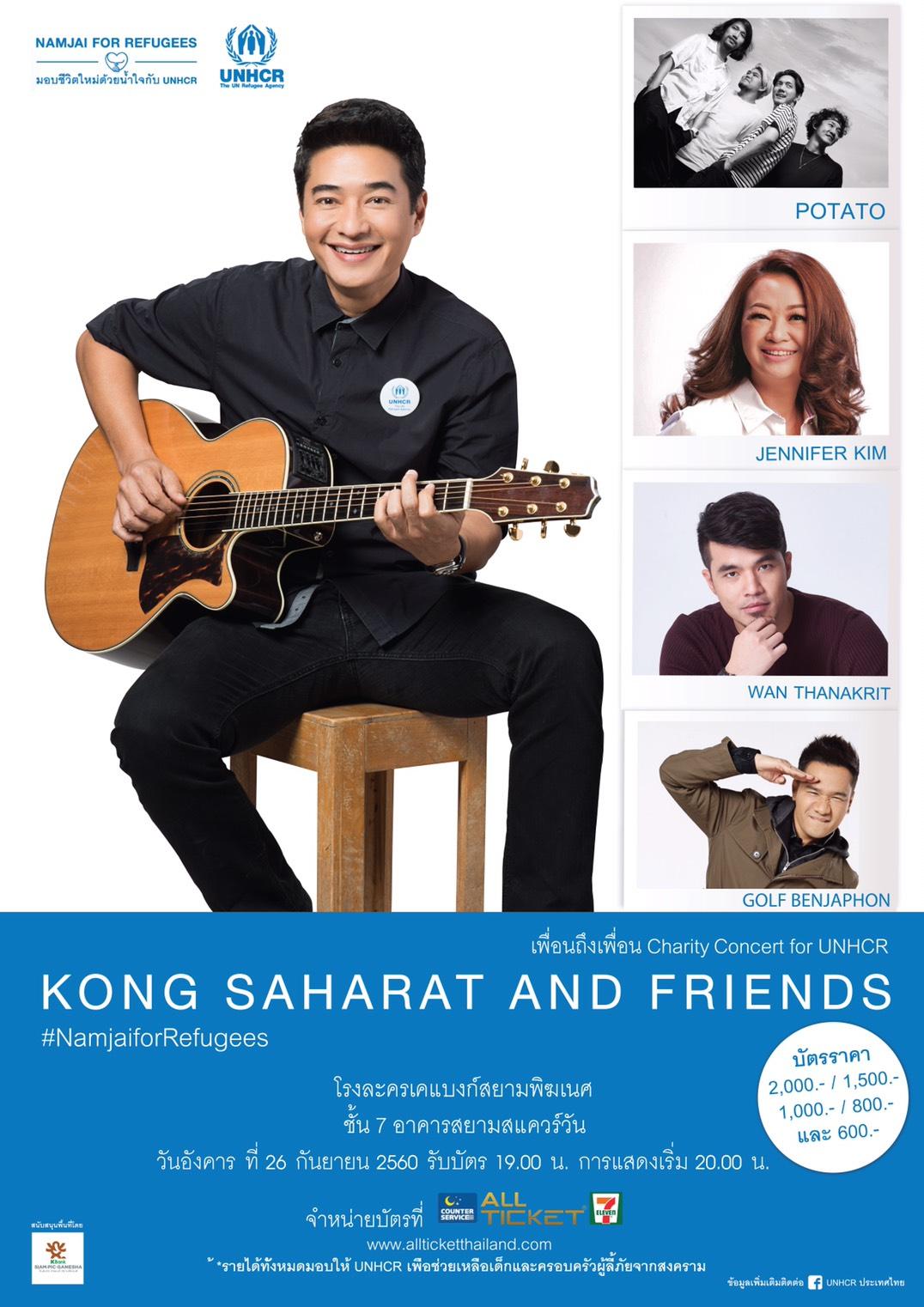 'ก้อง สหรัถ' นำทีมจัดคอนเสิร์ตการกุศล เพื่อนถึงเพื่อน Charity Concert for UNHCR
