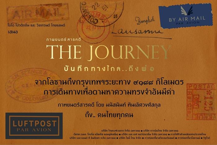 """ภาพยนตร์สารคดี """"บันทึกทางไกล...ถึงพ่อ"""" (The Journey)"""