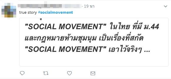 #Socialmovement