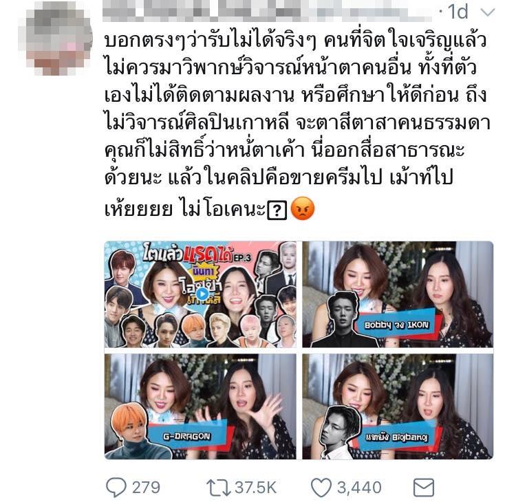 หงายการ์ดพูดตามสคริปต์! 'หญิงแย้' ขอโทษหลังทำคลิปวิจารณ์หน้า 'ศิลปินเกาหลี'