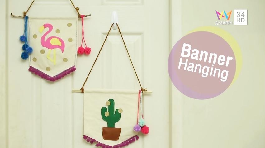DIY Banner Hanging ทำเองง่ายๆ ได้ลายที่ใช่ ในแบบที่ชอบ!