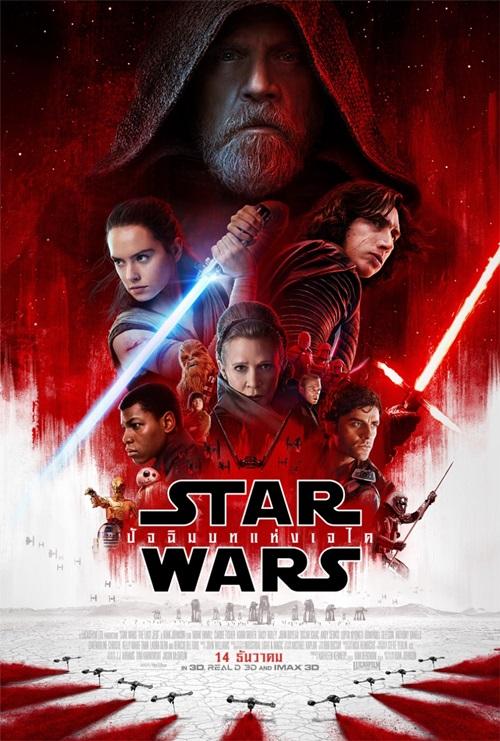 สิ้นสุดการรอคอย STAR WARS: THE LAST JEDI เตรียมอุบัติแล้วในโรงภาพยนตร์ 14 ธ.ค. นี้