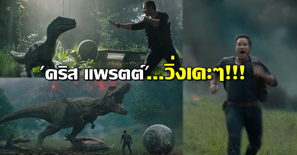 Jurassic World: Fallen Kingdom จูราสสิค เวิลด์: อาณาจักรล่มสลาย