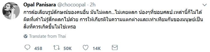 ล้อคนอื่นไม่ใช่เรื่องตลก! 'คนบันเทิง' ทุบดราม่า 'หญิงแย้' หลังทำคลิปวิจารณ์หน้าไอดอลเกาหลี