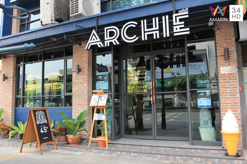 มาครั้งเดียวไม่พอ! รีวิว 'ร้าน Archie' อิ่มพุงกว่า 150 เมนู อร่อยจนน้ำย่อยร้องขอชีวิต!
