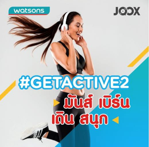 เบิร์นกระจาย 350 แคลอรี! ไม่มีเบื่อกับเพลย์ลิสต์ปลุกพลัง #GETACTIVE2 ฟังฟรีที่ JOOX Music