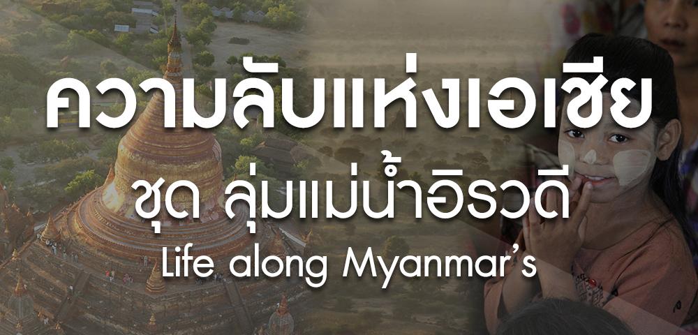 ความลับแห่งเอเชีย ชุด ลุ่มแม่น้ำอิรวดี Life along Myanmar's
