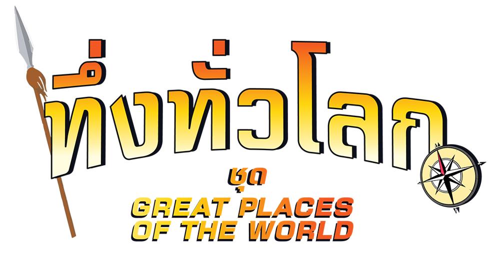 ทึ่งทั่วโลก ชุด Great Place of The World
