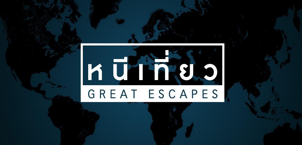 หนีเที่ยว Great Escapes