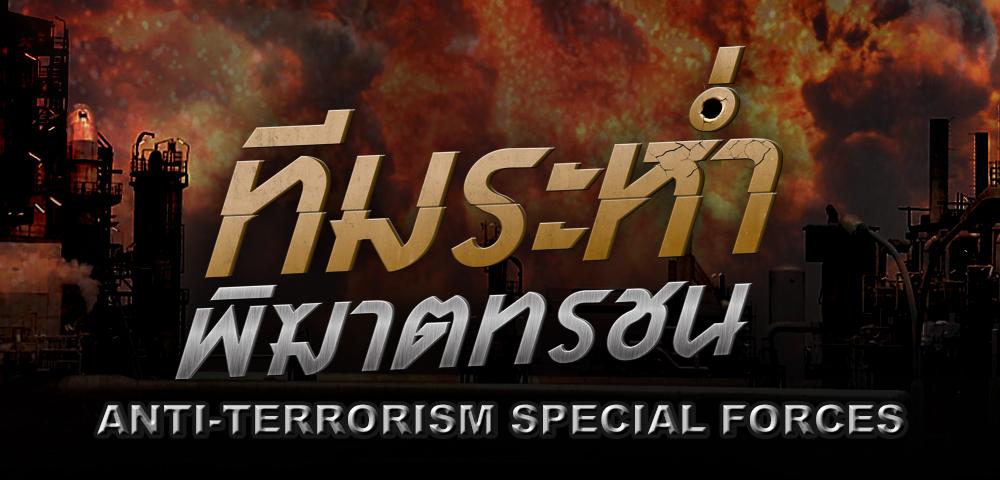 เอเชียนซีรีส์ เรื่อง ทีมระห่ำ พิฆาตทรชน Anti-Teroriem Special Force