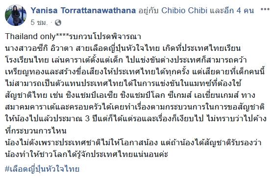 ผู้ฝึกสอนได้โพสต์ภาพ ซึ่งได้โพสต์ข้อความถึงประเด็นการขอสัญชาติไทย โดยกล่าวถึงนักคาราเต้สายเลือดญี่ปุ่นที่ประเทศไทย เรียนโรงเรียนไทย ไปแข่งขันสร้างชื่อเสียงให้ประเทศไทย แต่ขอสัญชาติไปแล้วประมาณ 3 ปี ยังไม่มีความคืบหน้า