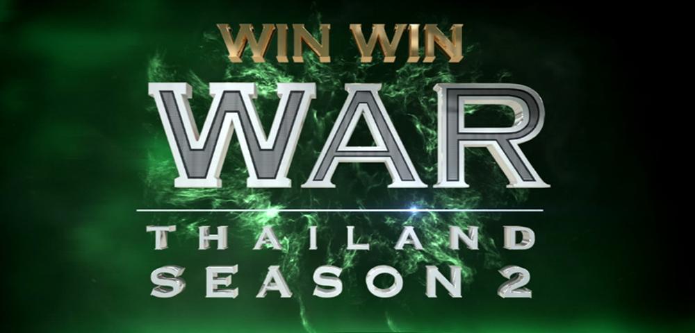 Win Win WAR Thailand Season 2 สุดยอดนักธุรกิจแบ่งปัน