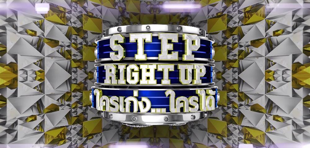 Step Right Up ใครเก่งใครได้