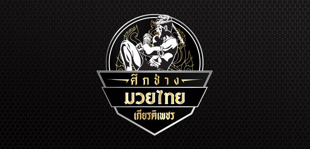อมรินทร์ซูเปอร์ไฟต์ ชุด ศึกช้างมวยไทยเกียรติเพชร