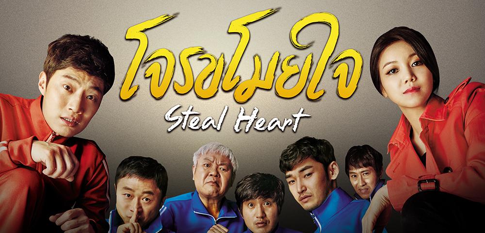 เอเชียนซีรีส์ เรื่อง โจรขโมยใจ (Steal Heart)