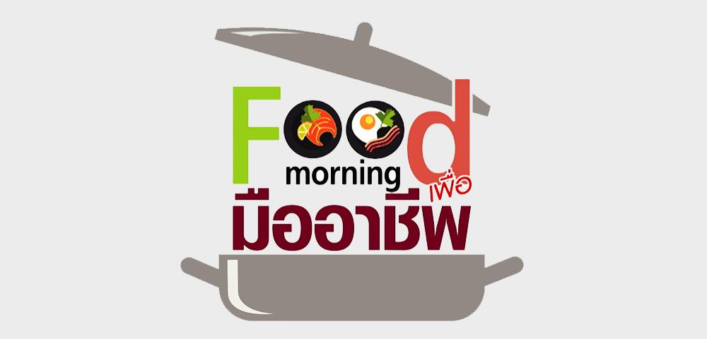 Food Morning เพื่อมืออาชีพ