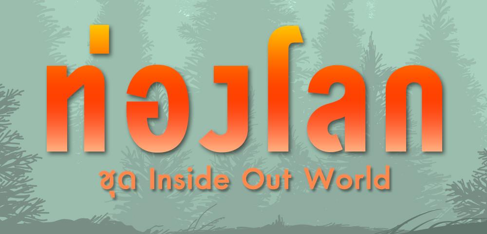 ท่องโลก ชุด Inside Out World