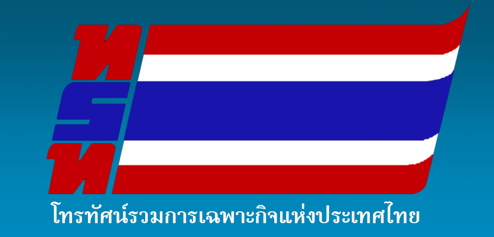 ถ่ายทอดสดในนาม โทรทัศน์รวมการเฉพาะกิจแห่งประเทศไทย (ทรท.)