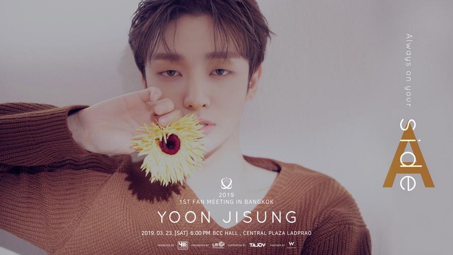 ยุนจีซอง