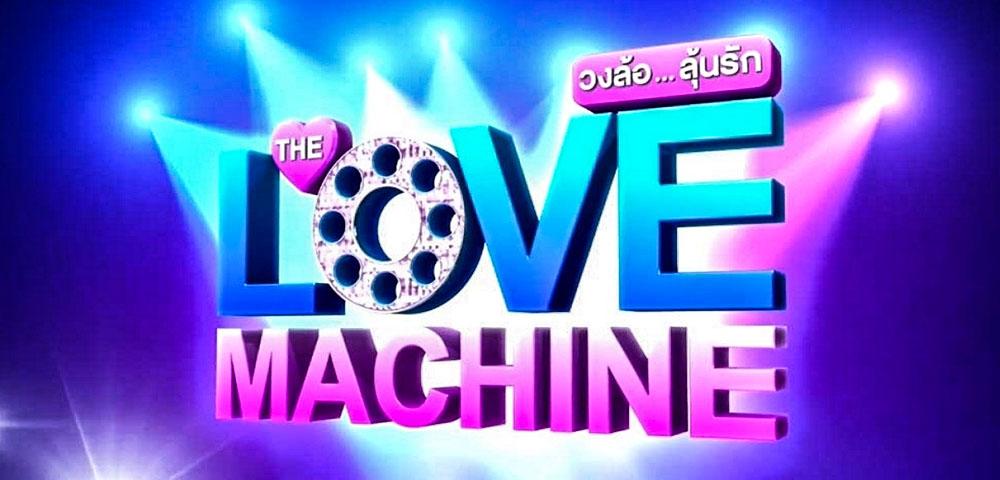 The Love Machine วงล้อลุ้นรัก