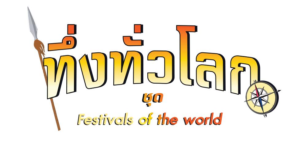 ทึ่งทั่วโลก ชุด Festivals of the world