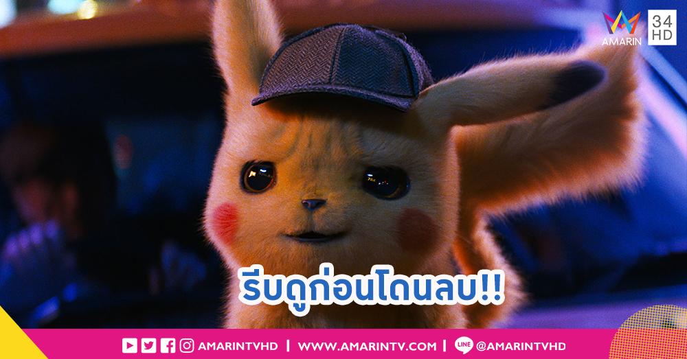 หลดเตมเรอง Pokémon Detective Pikachu รบดกอนโดนลบ