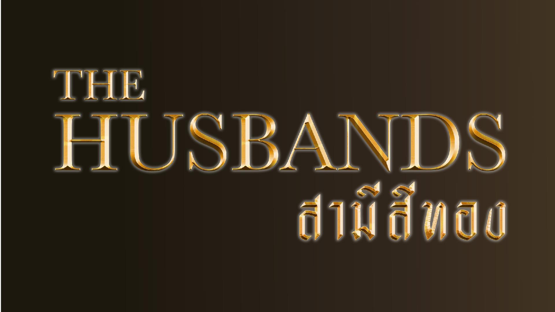 ละครสามีสีทอง
