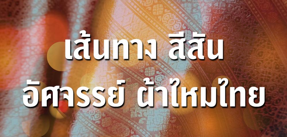 เส้นทาง สีสัน อัศจรรย์ ผ้าไหมไทย